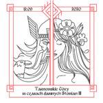 grafika przedstawiająca słowiańskich bogów